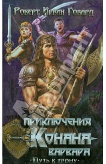 Приключения Конана-варвара. Путь к трону