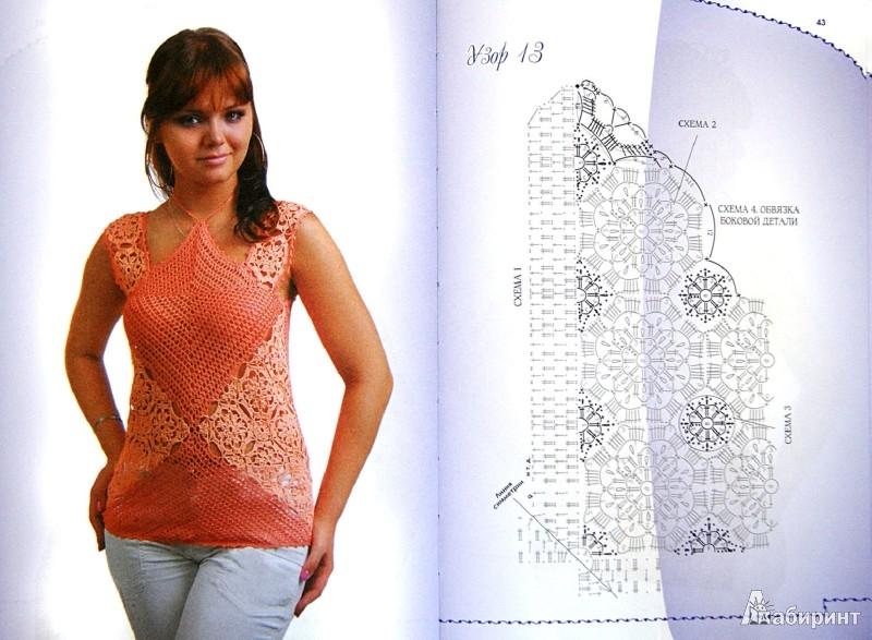 Иллюстрация 1 из 9 для Узоры для вязания спицами и крючком - Елена Ругаль   Лабиринт - книги. Источник: Лабиринт