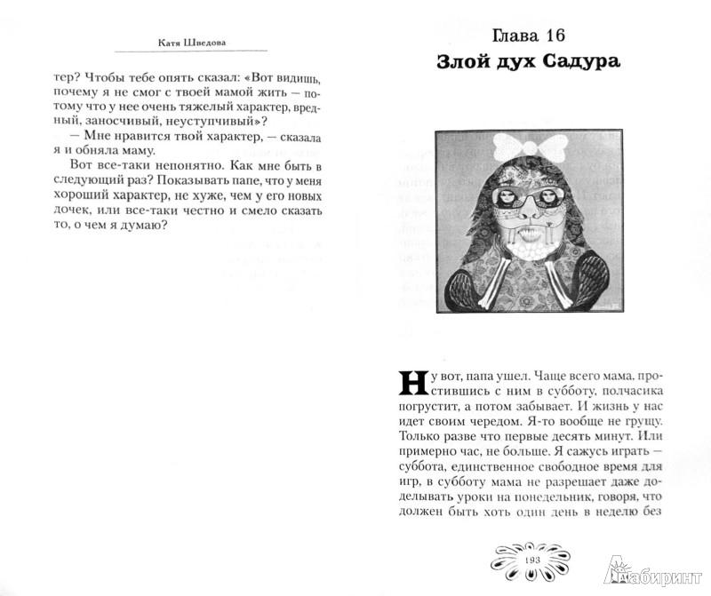 Иллюстрация 1 из 9 для Небо в ромашках. Повесть для детей и их родителей - Катя Шведова   Лабиринт - книги. Источник: Лабиринт