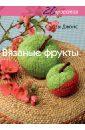 Вязаные фрукты. 20 проектов