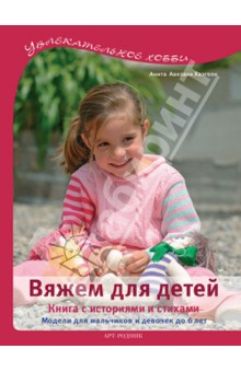Вяжем для детей. Книга с историями и стихами. Модели для девочек и мальчиков до 6 лет