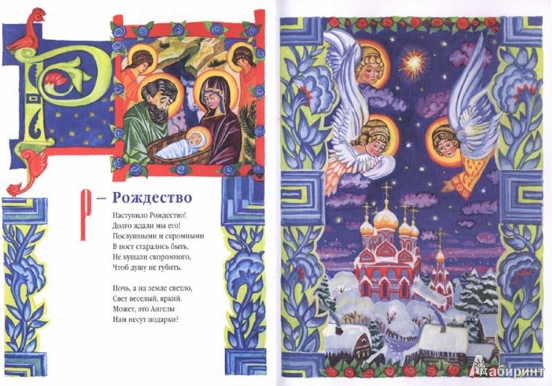 Иллюстрация 1 из 25 для Азбука для православных детей - Нина Орлова | Лабиринт - книги. Источник: Лабиринт