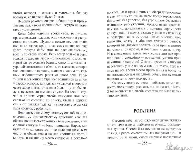 Иллюстрация 1 из 6 для Архистратиг. Сборник рассказов - Владимир Даль | Лабиринт - книги. Источник: Лабиринт
