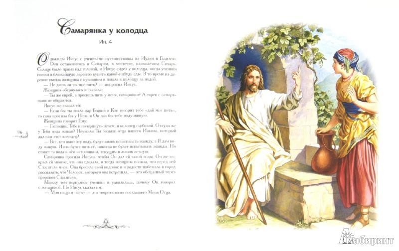 Иллюстрация 1 из 10 для Библейские истории. Семейное чтение | Лабиринт - книги. Источник: Лабиринт