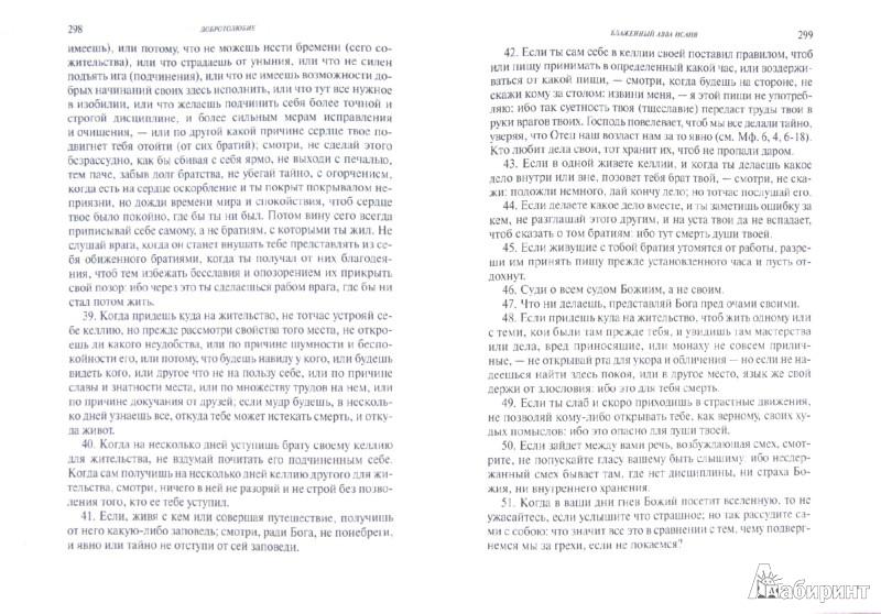 Иллюстрация 1 из 43 для Добротолюбие в пяти томах | Лабиринт - книги. Источник: Лабиринт