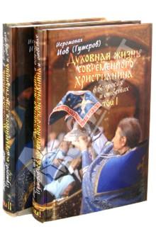 Духовная жизнь современного христианина в вопросах и ответах. В 2-х томах