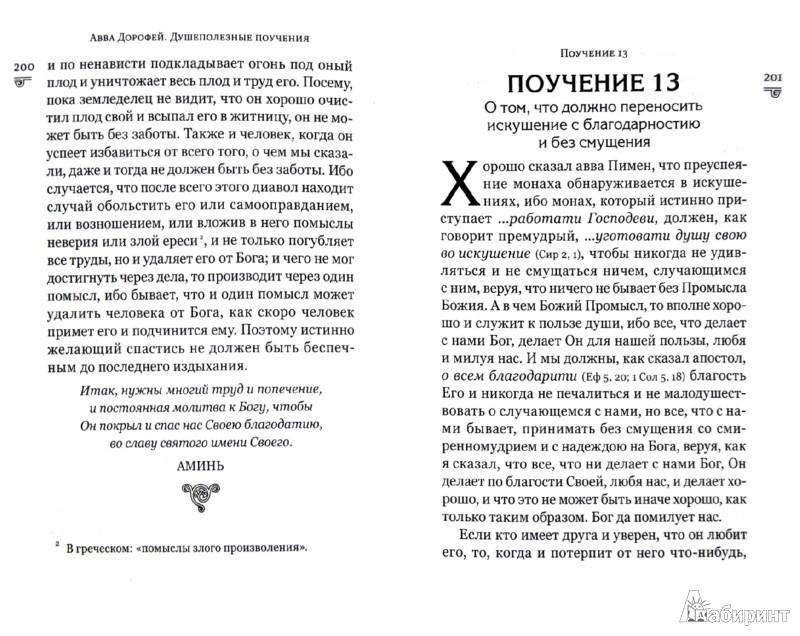 Иллюстрация 1 из 18 для Душеполезные поучения - Авва Преподобный | Лабиринт - книги. Источник: Лабиринт