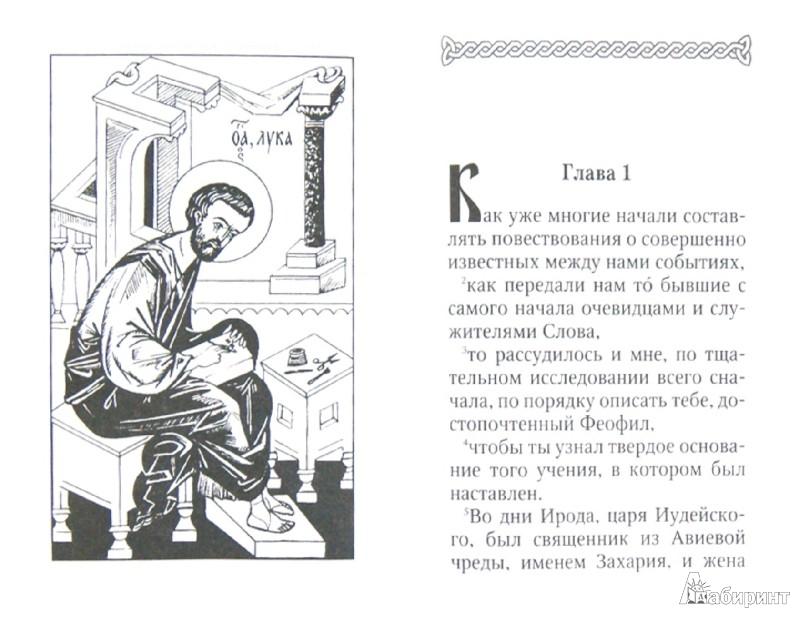 Иллюстрация 1 из 11 для Святое Евангелие и Апостол на русском языке. Комплект из 2-х книг | Лабиринт - книги. Источник: Лабиринт