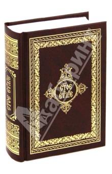 Святое Евангелие Господа Нашего Иисуса Христа на церковнославянском языке цена