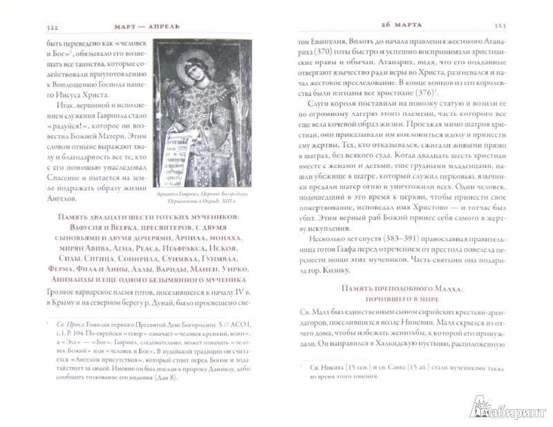 Иллюстрация 1 из 16 для Синаксарь:Жития святых Православной Церкви. В 6-ти томах - Макарий Иеромонах   Лабиринт - книги. Источник: Лабиринт