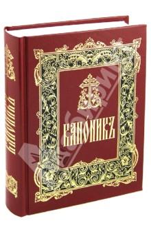 Канонник на церковно-славянском языке молитвослов и псалтирь на церковно славянском языке
