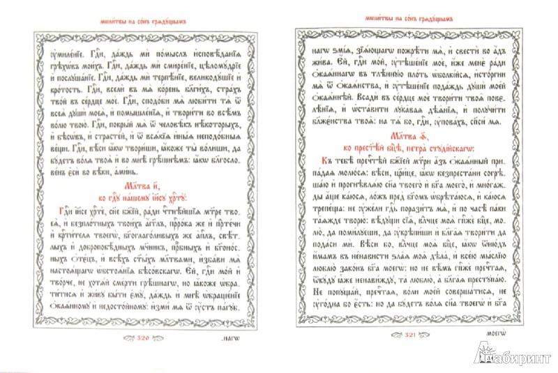 Иллюстрация 1 из 8 для Канонник на церковно-славянском языке | Лабиринт - книги. Источник: Лабиринт