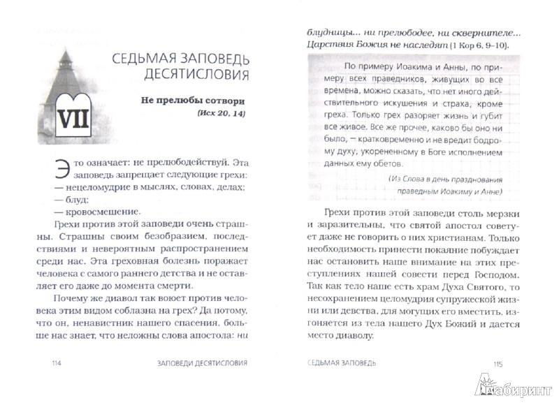 Иллюстрация 1 из 14 для Опыт построения исповеди - Иоанн Архимандрит | Лабиринт - книги. Источник: Лабиринт