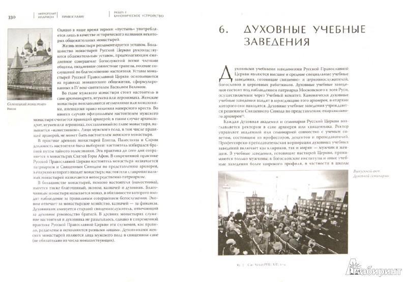 Иллюстрация 1 из 9 для Православие. В 2 томах - Иларион Митрополит   Лабиринт - книги. Источник: Лабиринт