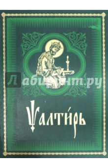 Псалтирь на церковно-славянском языке. Старославянский шрифт псалтирь