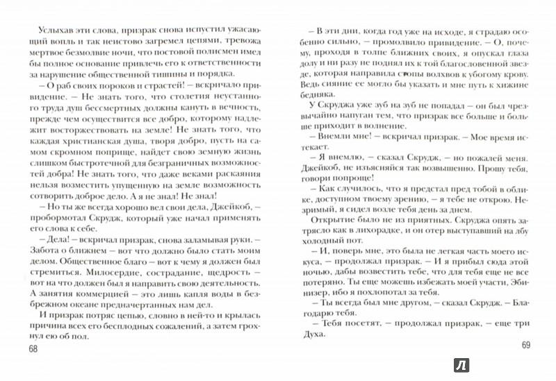 Иллюстрация 1 из 25 для Рождественская песнь в прозе - Чарльз Диккенс | Лабиринт - книги. Источник: Лабиринт