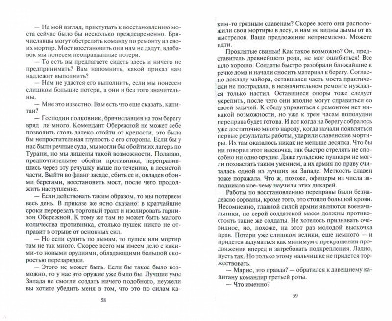 Иллюстрация 1 из 24 для Вепрь. Феникс - Константин Калбазов | Лабиринт - книги. Источник: Лабиринт