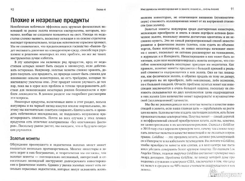 Иллюстрация 1 из 13 для Все об инвестировании в золото - Джагерсон, Хансен | Лабиринт - книги. Источник: Лабиринт