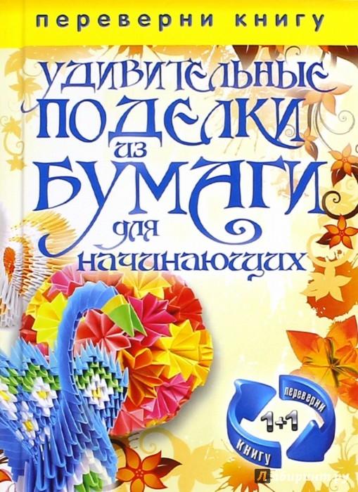 Иллюстрация 1 из 5 для 1+1, или Переверни книгу. Волшебные оригами. Удивительные поделки | Лабиринт - книги. Источник: Лабиринт