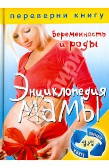 1+1, или Переверни книгу. Беременность и роды. Ваш малыш от рождения до 3 лет