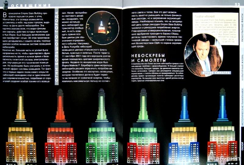 Иллюстрация 1 из 21 для Эмпайр Стейт Билдинг | Лабиринт - игрушки. Источник: Лабиринт