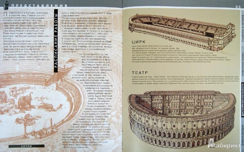 Иллюстрация 1 из 25 для Колизей | Лабиринт - игрушки. Источник: Лабиринт