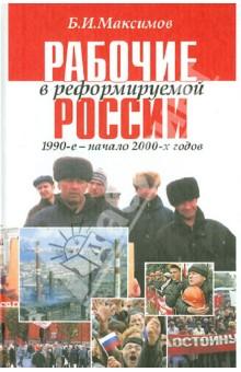 Рабочие в реформируемой России,1990-2000-х годов