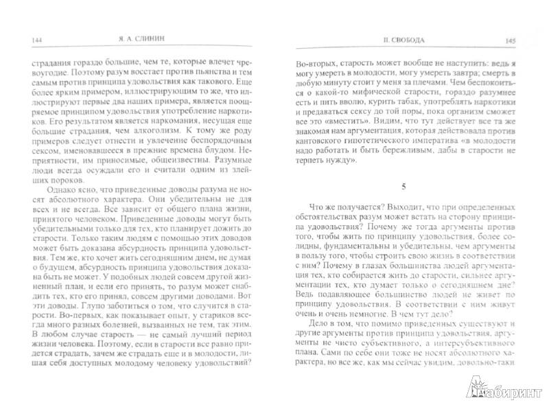 Иллюстрация 1 из 4 для Феноменология интерсубъективности - Ярослав Слинин   Лабиринт - книги. Источник: Лабиринт