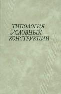 Типология условных конструкций