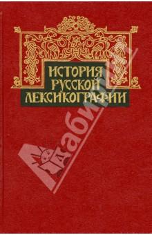 История русской лексикографии