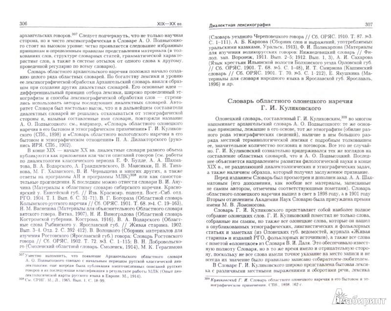 Иллюстрация 1 из 4 для История русской лексикографии | Лабиринт - книги. Источник: Лабиринт
