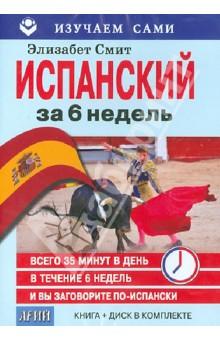 Испанский за 6 недель (CD + книга)