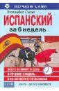 Испанский за 6 недель (CD + книга), Смит Элизабет