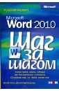Кокс Джойс, Преппернау Джоан Microsoft Office Word 2010. Шаг за шагом. Русская версия elaine marmel word 2010 simplified
