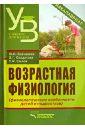 Обложка Возрастная физиология (физиологические особенности детей и подростков)