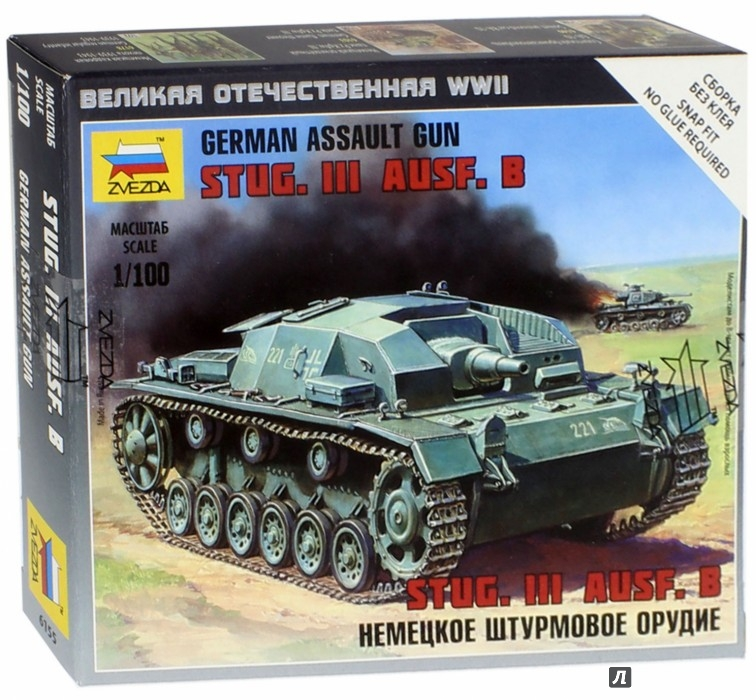 Иллюстрация 1 из 11 для Немецкое штурмовое орудие STUG.III AUSF.B (6155)   Лабиринт - игрушки. Источник: Лабиринт