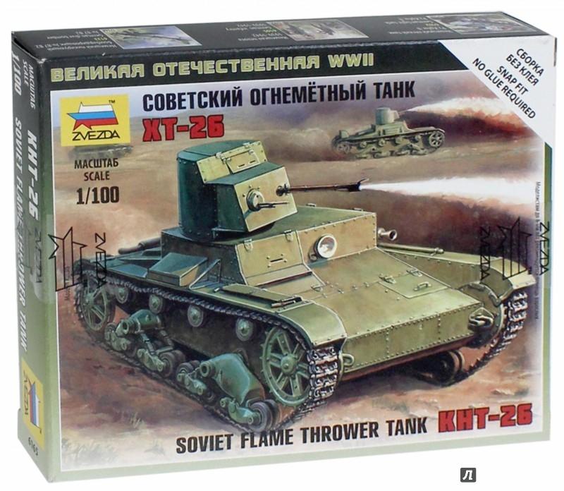 Иллюстрация 1 из 12 для Советский огнеметный танк ХТ-26 (6165) | Лабиринт - игрушки. Источник: Лабиринт