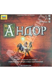 Купить Андор. Настольная игра (8684), Звезда, Битвы и сражения