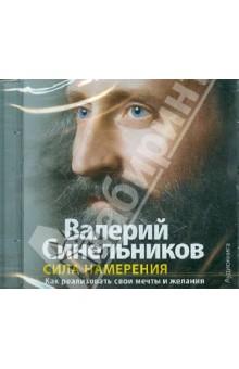 Zakazat.ru: Сила намерения (CDmp3). Синельников Валерий Владимирович
