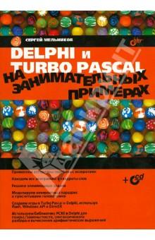 Delphi и Turbo Pascal на занимательных примерах (+CD) а м епанешников в а епанешников программирование в среде turbo pascal 7 0