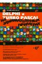 Мельников Сергей Викторович Delphi и Turbo Pascal на занимательных примерах (+CD)