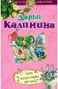 Калинина Дарья Александровна Семь непрошеных гостей дарья калинина семь непрошеных гостей
