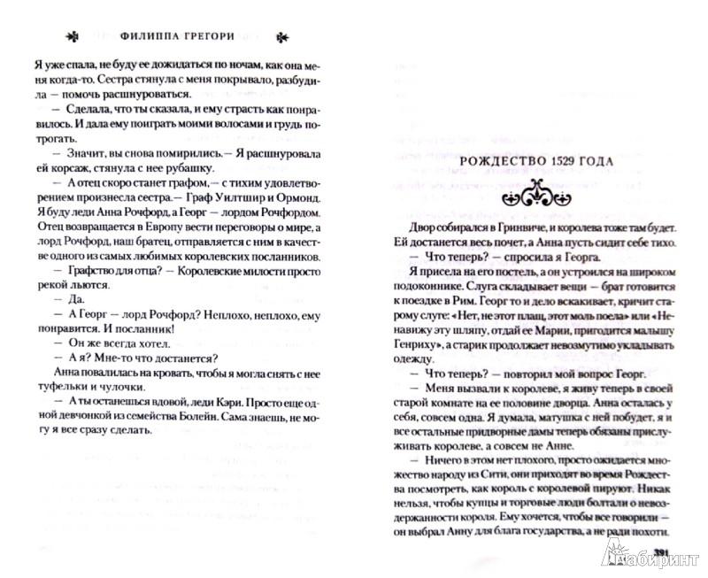 Иллюстрация 1 из 12 для Еще одна из рода Болейн - Филиппа Грегори | Лабиринт - книги. Источник: Лабиринт