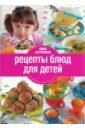 Тараторина Ирина Книга Гастронома. Рецепты блюд для детей
