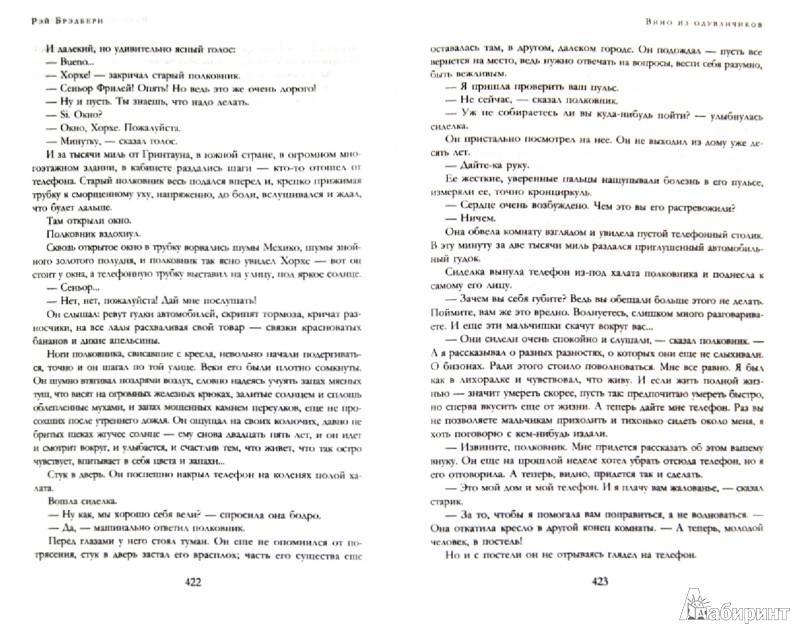 Иллюстрация 1 из 20 для Самые знаменитые произведения писателя в одном томе - Рэй Брэдбери | Лабиринт - книги. Источник: Лабиринт