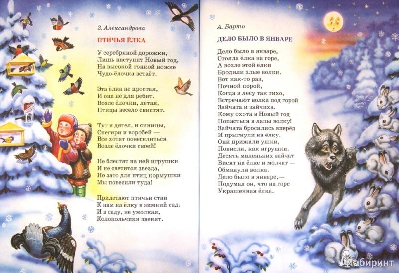 отбеливания прикольные стихи про зиму для детей 6-7 лет понедельник это