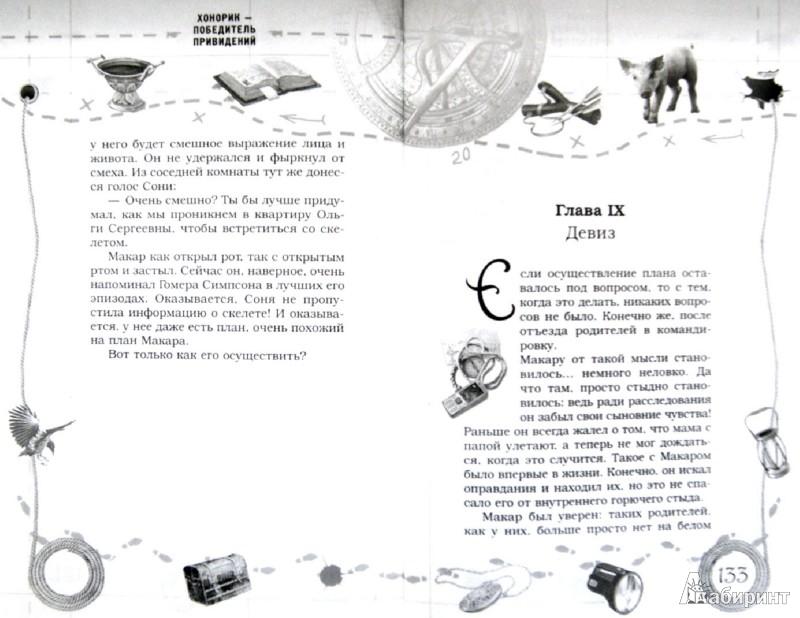 Иллюстрация 1 из 22 для Хонорик - победитель привидений - Владимир Сотников   Лабиринт - книги. Источник: Лабиринт