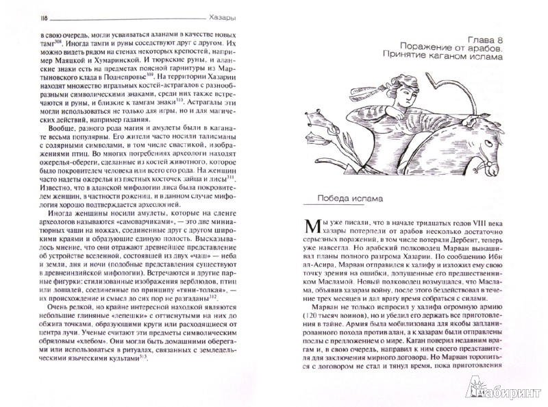 Иллюстрация 1 из 17 для Хазары - Ивик, Ключников | Лабиринт - книги. Источник: Лабиринт