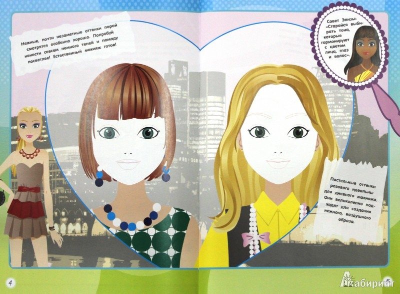 Иллюстрация 1 из 29 для Самая стильная. Твой лучший макияж - Хайди Элфорд   Лабиринт - книги. Источник: Лабиринт