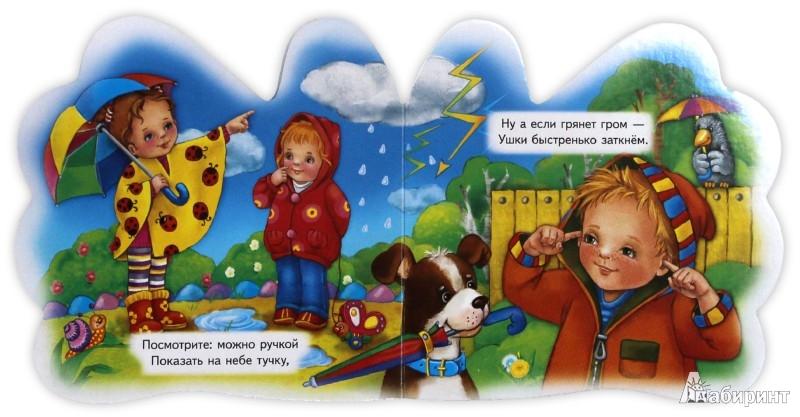 Иллюстрация 1 из 19 для Ладошки. Ловкие пальчики - Елена Кмит   Лабиринт - книги. Источник: Лабиринт